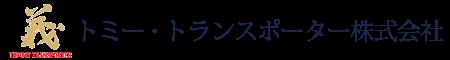トミートランスポーター株式会社
